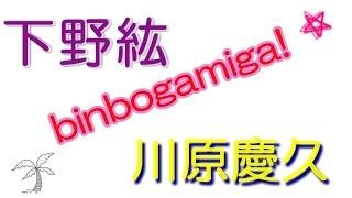 貧乏神が!」ボビー役の川原慶久さん と下野紘さんの掛け合いがおもしろ...