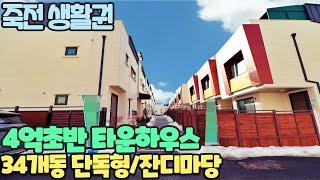 NO-0157 죽전생활권 4억초반 타운하우스/34개동 …