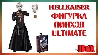 фигурка Пинхэд/Neca Hellraiser Ultimate Pinhead Figure