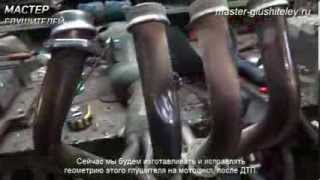 Исправление глушителя на мотоцикле после аварии