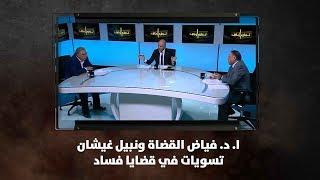 ا. د. فياض القضاة  ونبيل غيشان - تسويات في قضايا فساد