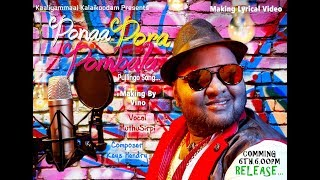 Ponaa pora pombala|promo (official) video song|COMMING SOON#MUTHUSIRPI