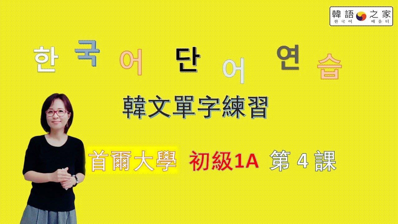 韓國語初級單字(首爾大學初級1A第4課單字) - YouTube