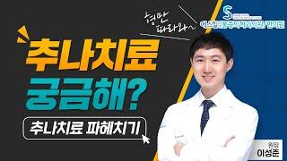 [서울역 에스힐] 추나치료 알기 쉽게 설명해드립니다!