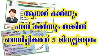 How to Link PAN Card with Aadhaar Card (Malayalam)