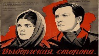 Выборгская сторона 1938 (СССР) Фильм выборгская сторона 1939 смотреть онлайн