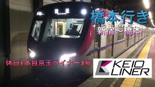 【京王ライナー3号】新宿〜橋本 右車窓