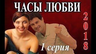 """ВЕЧЕРНИЙ СЕРИАЛ ПРО ЛЮБОВЬ """"Часы любви"""" 1 из16 HD"""
