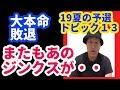 波乱!!大本命が2つ敗退など 19夏の高校野球予選・結果&トピック話(7月26日)