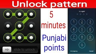 How to unlock any android phone forget pattern password. Punjabi. Hindi