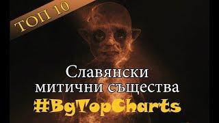 10 славянски митични същества