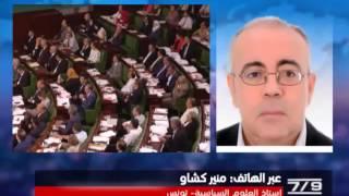 منير كشاو يناقش ردود الفعل بعد تعيين يوسف الشاهد رئيسا للوزراء في تونس
