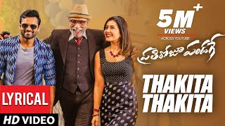 Thakita Thakita Lyrical Video | Prati Roju Pandaage | Sai Tej | Raashi Khanna | Maruthi | Thaman S