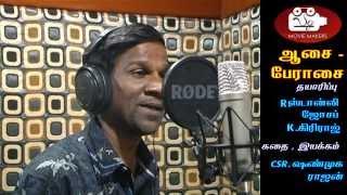 AASAIYEA ILLA CHRISTIAN SONGS