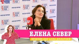 Елена Север в Вечернем шоу с Аллой Довлатовой