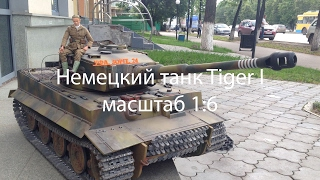 Радиоуправляемый Танк Тигр 1 (Tiger 1) Масштаб 1:6