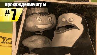Мадагаскар 2: Побег в Африку - Пингвиньи проделки (Пингвиний разбег). Серия 7