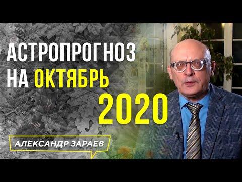 АСТРОЛОГИЧЕСКИЙ ПРОГНОЗ КОСМИЧЕСКОЙ ПОГОДЫ НА ОКТЯБРЬ 2020 ГОДА l АЛЕКСАНДР ЗАРАЕВ