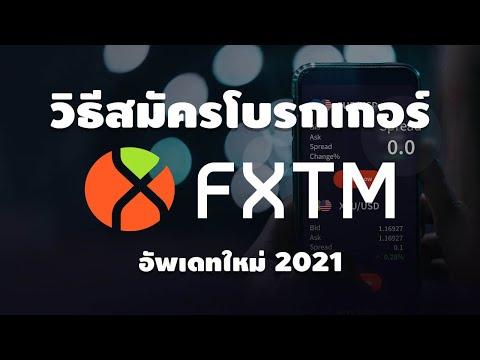 วิธีสมัคร FXTM อัพเดท 2021 ละเอียดครบทุกขั้นตอน