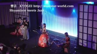 響芸 http://musistar-world.com Japanese instrument shamisen meets j...