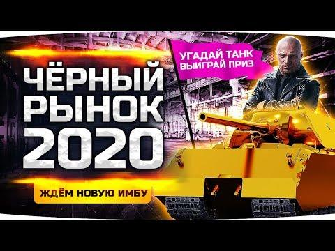 ЖДЕМ НОВУЮ ИМБУ! ● ЧЕРНЫЙ РЫНОК WOT 2020 — ДЕНЬ 6 ● Угадай Танк  — Получи 20.000 Золота