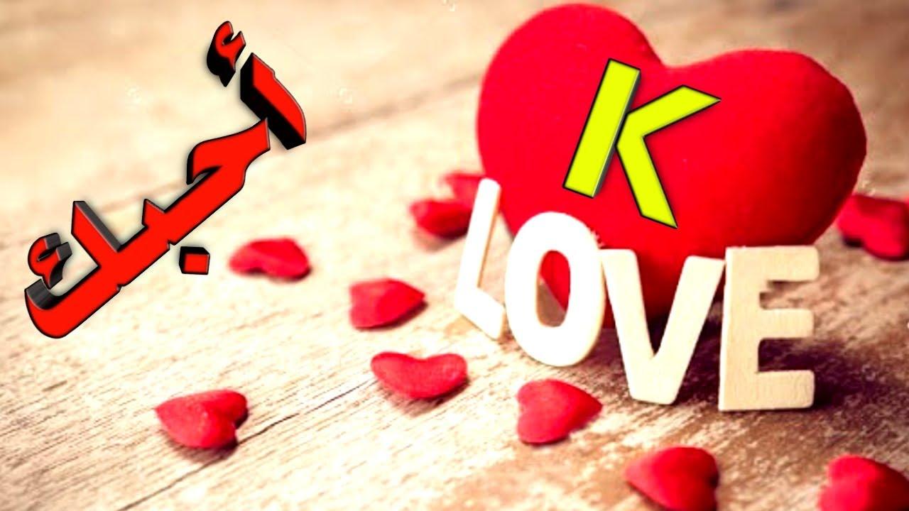 حالات واتس اب عن الحب حرف K أحبك Youtube