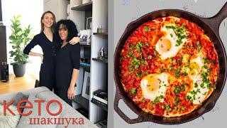 Кето-рецепты #5! Марокканская шакшука