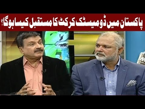 Future of Domestic Cricket | Sports Page With Mirza Iqbal Baig | 26 October 2018 | Express News