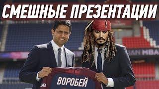 ТОП смешных презентаций футболистов