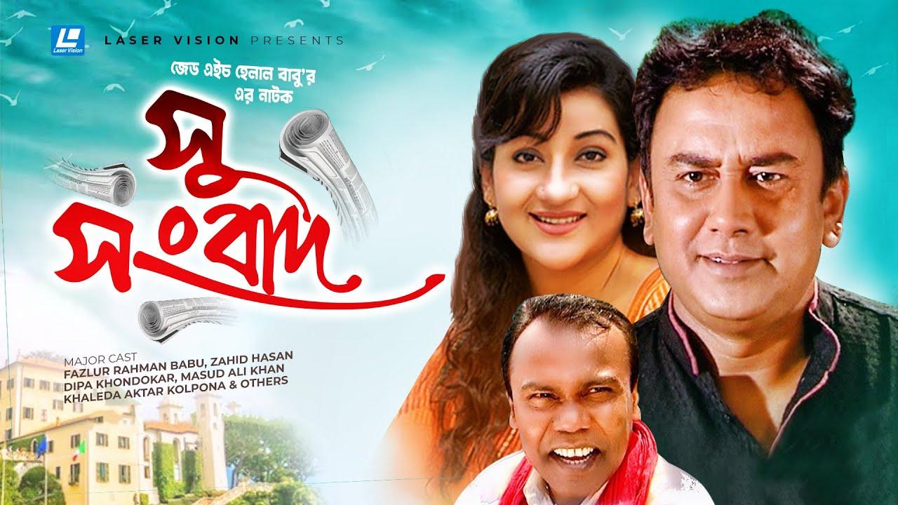 Su- Sambad   Bangla Natok   Fazlur Rahman Babu, Zahid Hasan   Z H Helal
