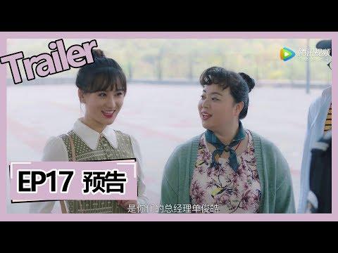 【忘记你,记得爱情-forget-you-remember-love】——ep17预告trailer