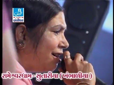 gujarati bhajan lokgeet songs collection by damyanti bardai  Paap taru prakash jadeja