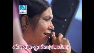 gujarati bhajan lokgeet songs collection by damyanti bardai - Paap taru prakash jadeja