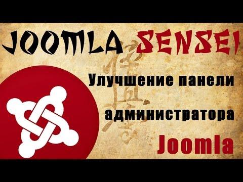 98.Улучшение панели администратора в Joomla