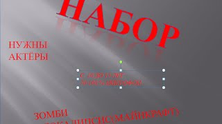 (2014)Набор людей на съёмки сериала:Зомби апокалипсис.MineCraft.№1