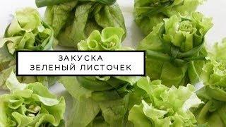 #закуска Рыба с капустой в салате «Зеленый листочек» к праздничному столу