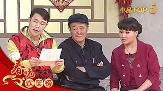2011 央视春节联欢晚会 小品《同桌的你》 赵本山 | CCTV春晚 thumbnail