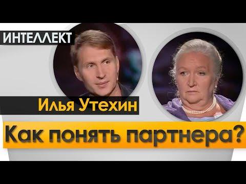 Как понять партнера? Ночь  Интеллект  Черниговская №22. Илья Утехин.