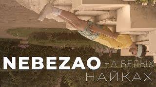 Смотреть клип Nebezao - На Белых Найках