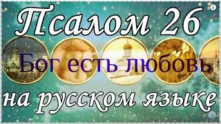 Скачать Псалом 26 Псалтирь на русском языке