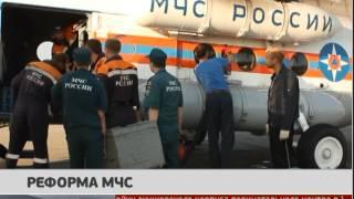 видео Реорганизация МЧС России в 2017 году