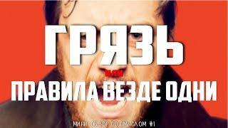 """""""Грязь"""" - Мини-Обзор   CRITICSTREET"""
