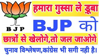 BJP को छात्रों का गुस्सा ले ड़ूबा MP ELECTIONS RESULT,RAJSTHAN RESULTS 2018,chattisgarh CHUNAV RESULT