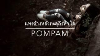แทงข้างหลัง ทะลุถึงหัวใจ - อ๊อฟ ปองศักดิ์ (Cover by Pompam)
