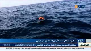 انتشال جثث أكثر من 70 مهاجرا غير شرعي في السواحل الليبية