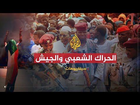سيناريوهات-هل ستنجح المؤسسة العسكرية بالسودان والجزائر في نقل السلطة؟  - نشر قبل 2 ساعة
