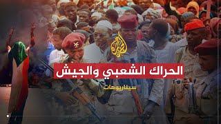 سيناريوهات-هل ستنجح المؤسسة العسكرية بالسودان والجزائر في نقل السلطة؟