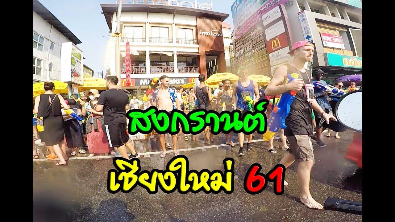 ขี่รถเล่น สงกรานต์เชียงใหม่ 2561