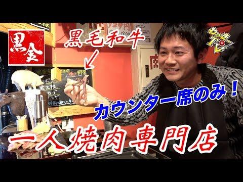 【一人焼肉専門店】黒毛和牛とプラチナポークを贅沢食い!【黒金/神田】