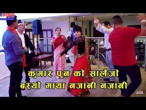 बस्यो माया नजानी नजानी - Nepali Salaijo Song by Kumar Pun Ft Jamuna Rana